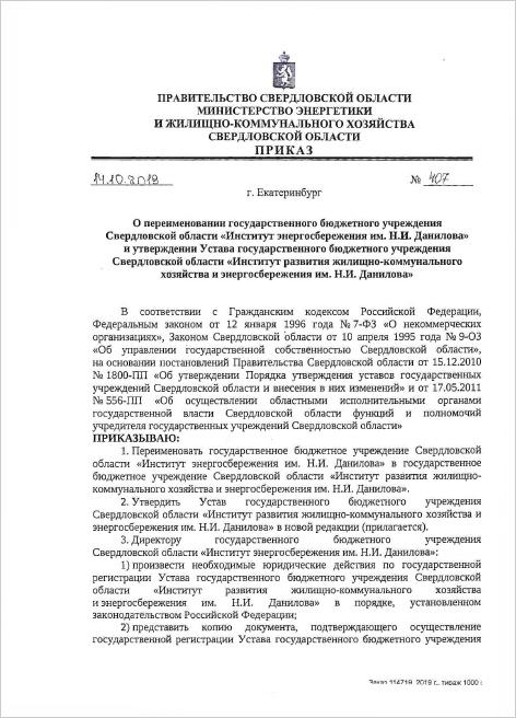 Устав ГБУ СО